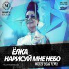 ���� - ������� ��� ���� (Mickey Light Remix) [2014]
