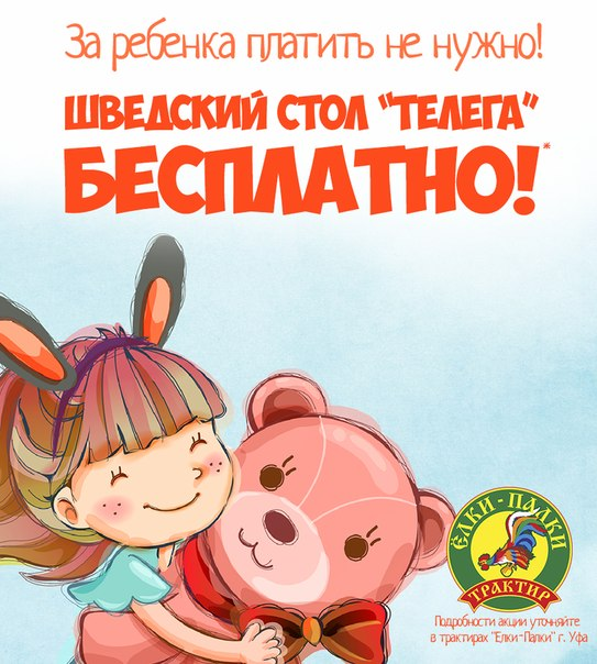 Ссылка elki-palki-ufa.ru