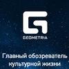 GEOMETRIA.ru Чебоксары. Культурная среда ✔