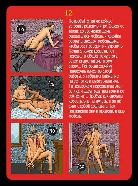 dos-igri-seks