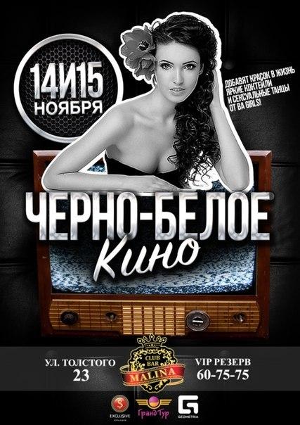 Афиша Улан-Удэ 14 и 15 ноября ЧЕРНО-БЕЛОЕ КИНО
