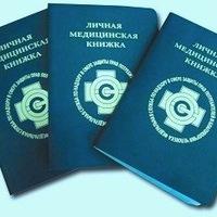 Сколько стоит медицинская книжка в челябинске временная регистрация по адресам