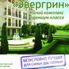 """Жилой комплекс """"Evergreen"""" (Эвергрин) - Варна"""