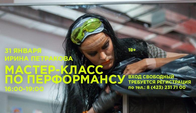 Афиша Владивосток ИРИНА ПЕТРАКОВА / МАСТЕР-КЛАСС ПО ПЕРФОРМАНСУ