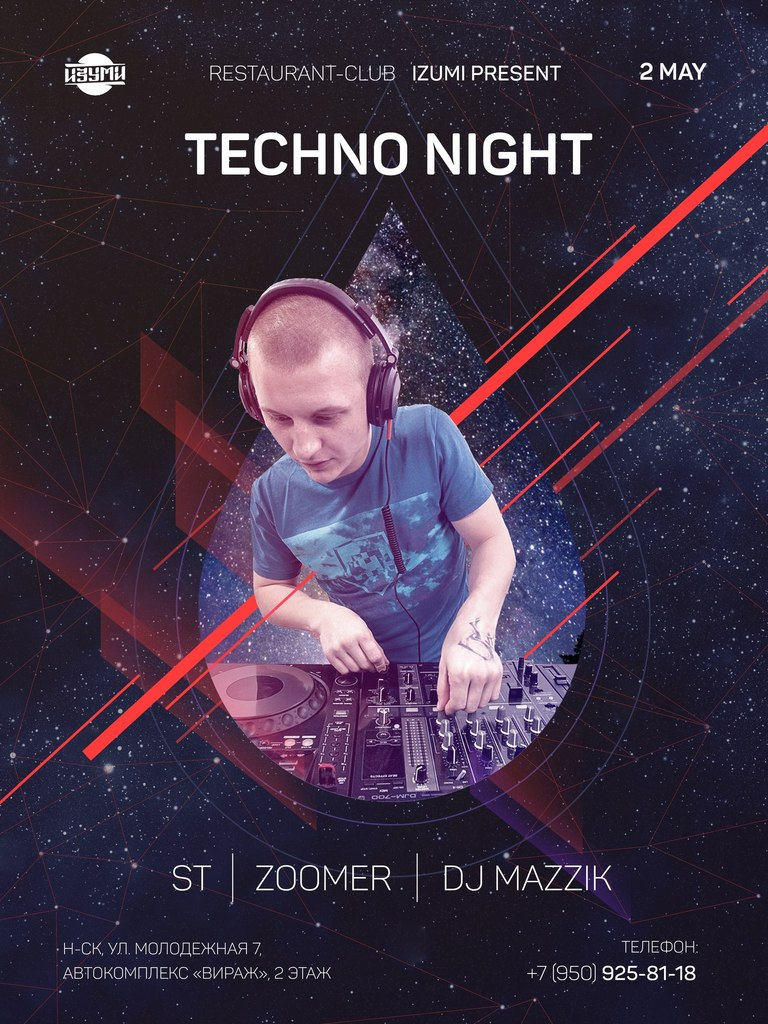 Афиша Новомосковск Techno Night