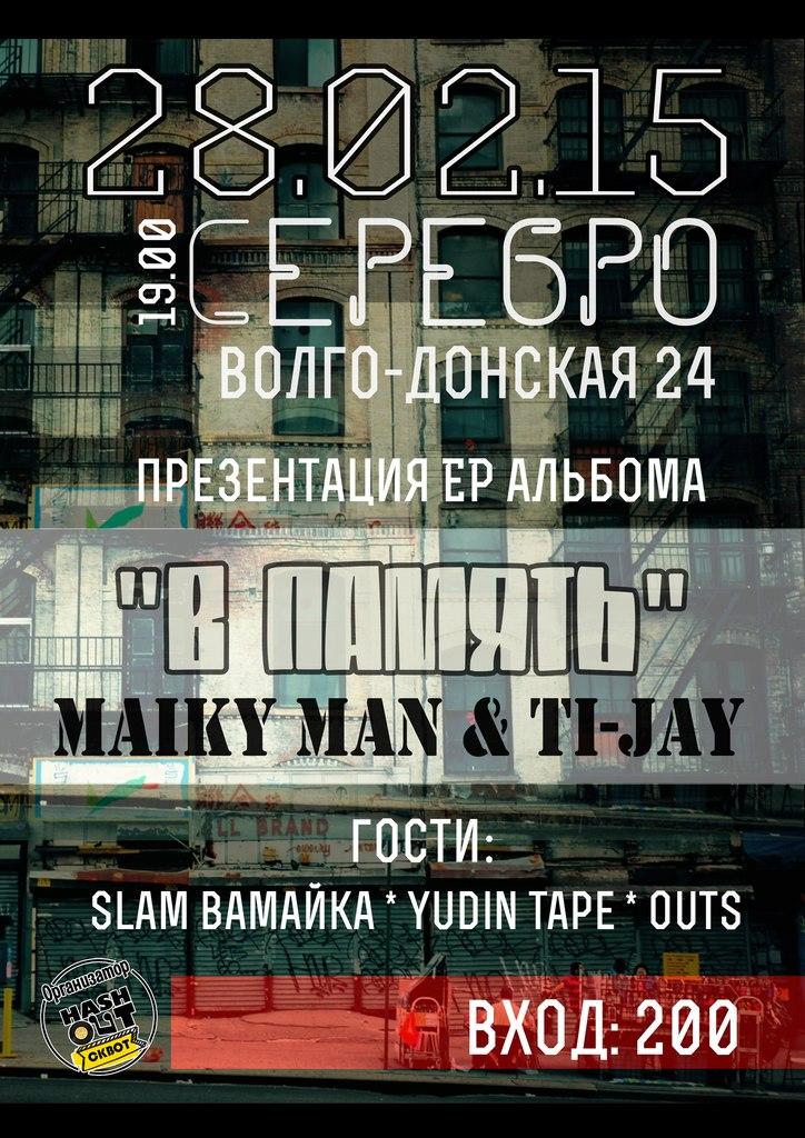 Афиша Ковров 28/02 - MAIKY MAN & Ti-JAY(презентация альбома)