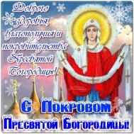14 октября — Покров Пресвятой Богородицы!