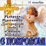 14 октября - Покров Пресвятой Богородицы. Поздравляю!