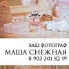 Свадебный фотограф Самара / Тольятти