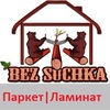 Паркет  Циклевка Укладка Паркета Москва Спб Крым