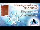 Медитация Четверик Невидимый мир человека Вдвоем наедине Выпуск 15