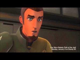 Звёздные Войны: Повстанцы - 1 сезон 10 серия