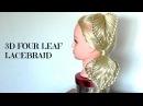 3D Four Leaf Lacebraid/ Hair Tutorial / HairGlamour