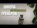 ШКОЛА ПЕРСОНАЛЬНЫХ ТРЕНЕРОВ (Закрытая Информация)