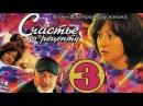 Счастье по рецепту (3 серия из 4) Мелодрама. 2006