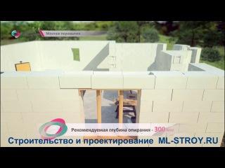 Как построить дом из газобетона ML-STROY.RU