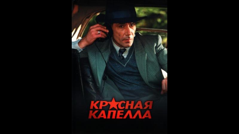Сериал Красная капелла Сезон 1 Серия 14
