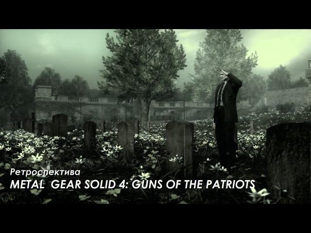 Metal Gear Solid 4 Guns of the Patriots ретроспектива от РокДжокера