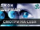 ॐ Джон Шерман Смотри на себя аудиокнига читает Nikosho ЭЗОТЕРИКА