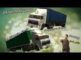 Сериал Дальнобойщики - 2 серия - Бензин и детали