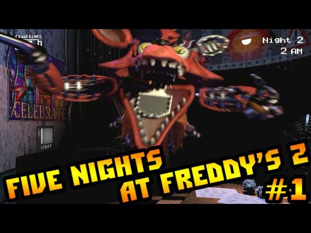 Прохождение Five Nights At Freddy's 2 - СТРАШНО СУКА [2 ночи БАГ] 1