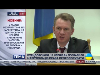 Глава ЦИК о срыве выборов в Мариуполе