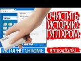 Как очистить историю гугл хром и удалить историю поиска Google Chrome [канал MegaFishki]