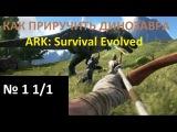 ARK: Survival Evolved. Приручение. Как приручить животных и динозавров.