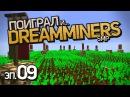 DreamMiners SMP, эп. №9: «Пранк: белорусское подполье» (ванильный Minecraft-сервер)