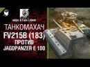 FV215b 183 против Jagdpanzer E 100 - Танкомахач №4 - от ukdpe и Fake Linkoln World of Tanks