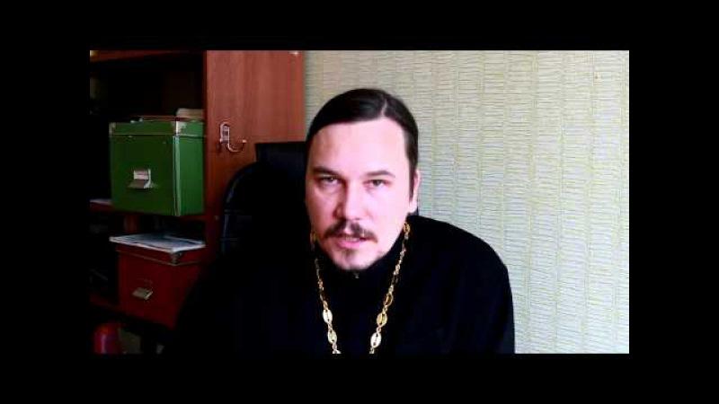Священник Максим Курленко - Об исповеди. Практические советы