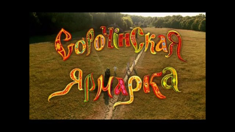 2004 Сорочинская ярмарка Новогодний комедийный мюзикл