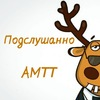 Подслушано АМТТ (Армавир)