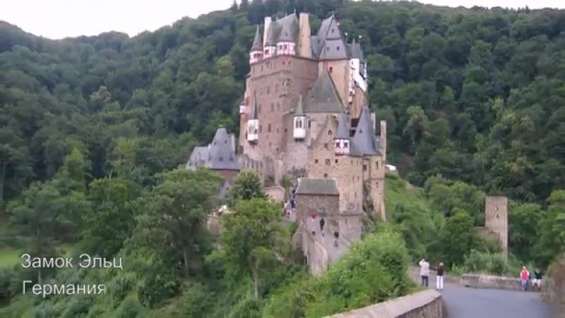 Самые красивые замки в мире - смотреть всем!