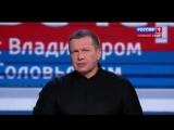 Владимир Соловьев о геноциде армян (23.04.2015)