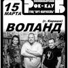 15 марта - ВОЛАНД!Вход 100 руб.