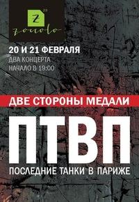 20 и 21 февраля * ПТВП * 2 концерта* Zoccolo 2.0