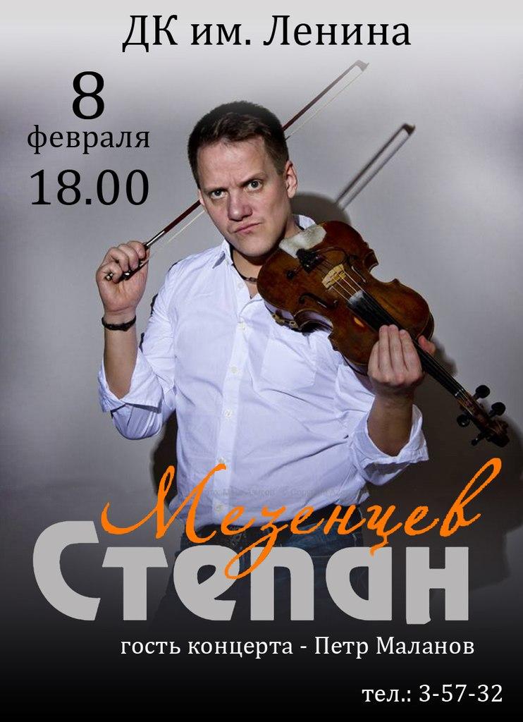 Афиша Ковров Концерт скрипача Степана Мезенцева в ДК Ленина