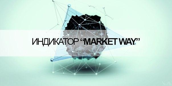 Форекс индикатор way market