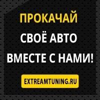 extreamtuning