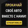 Extream Tuning Club Тюнинг- Магазин   Авто ВАЗ