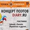 Концерт поэтов Diary.Ru