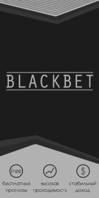 Blackbet прогнозы на спорт размер ставки налога на транспорт в каза
