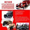 Музей старинных автомобилей и мотоциклов