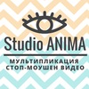 Studio ANIMA - мультипликация, стоп-моушен