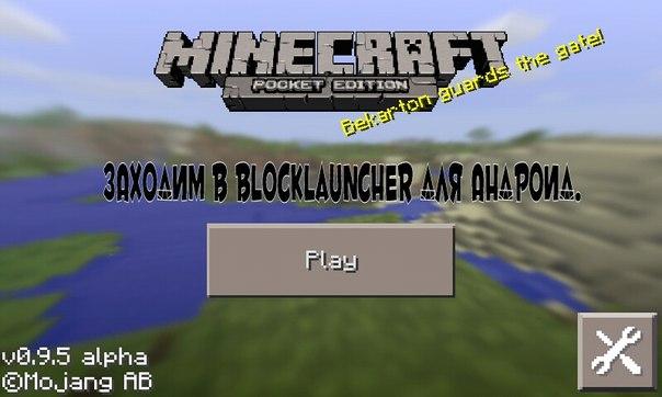 Как зайти на сервер Minecraft PE 0.10.0/0.10.4