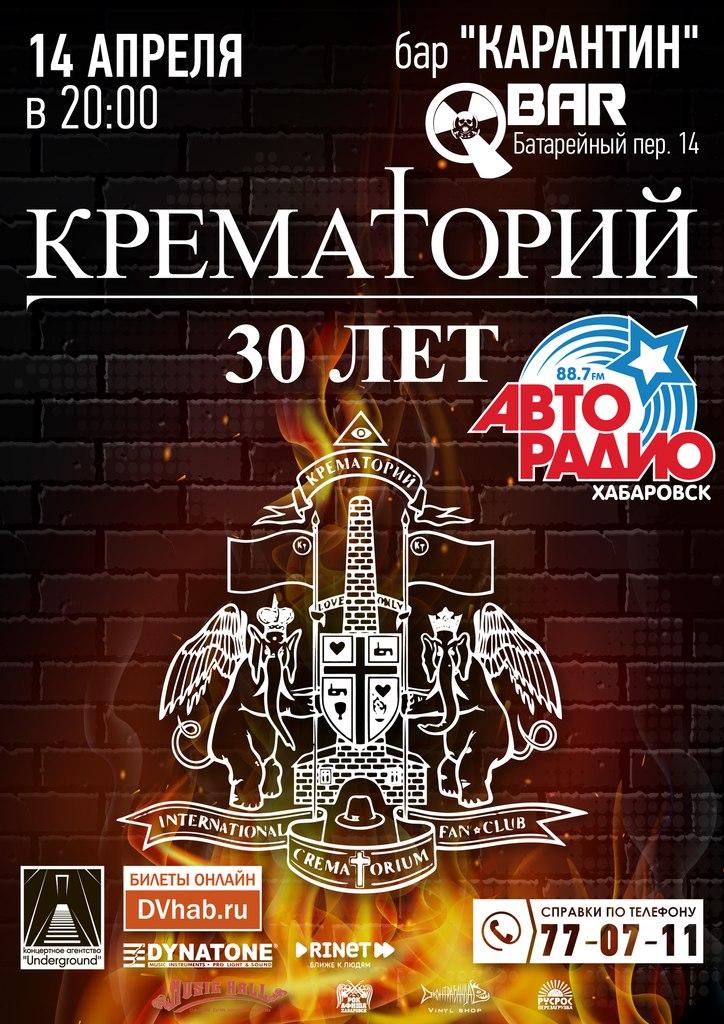 """Афиша Хабаровск """"Крематорий"""" в Хабаровске 14.04.15"""