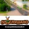 Подслушано | Могилёв 2.0 (Official)
