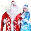Дед Мороз и Снегурочка Волгоград