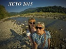 Лето 2015. Долина реки Аше. Абхазия.